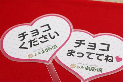 ★バレンタインフォトプロップス(ブログ用).jpg