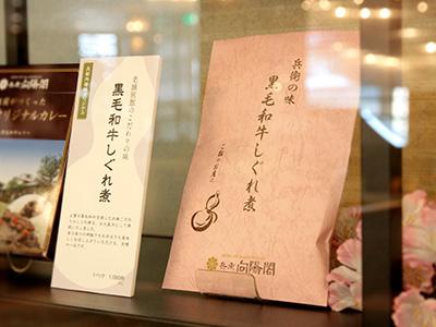 兵衛向陽閣オリジナル-黒毛和牛しぐれ煮.jpg