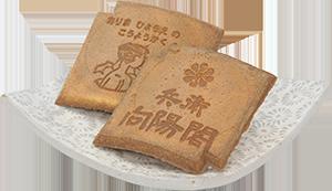 兵衛向陽閣-瓦煎餅.png