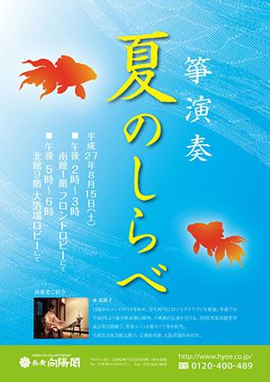 兵衛向陽閣-2015夏 箏演奏夏のしらべ.jpg