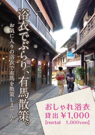 兵衛向陽閣_色浴衣レンタル.jpg