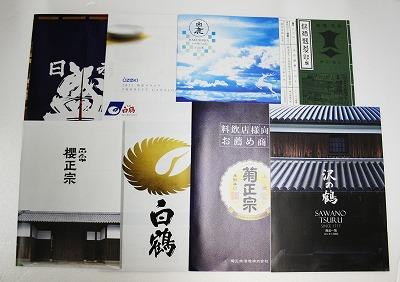 各社パンフレット.jpg
