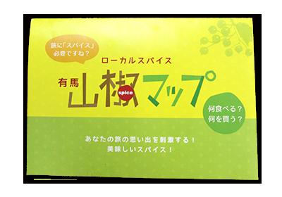 山椒マップ 日本語.png