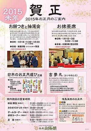 正月イベント2015s.jpg