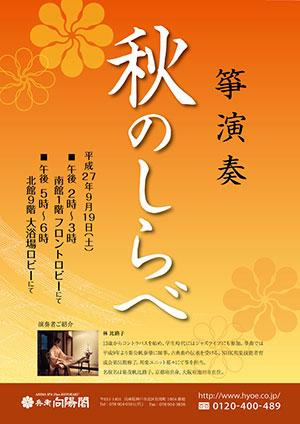 【イベント】箏演奏 秋のしらべ