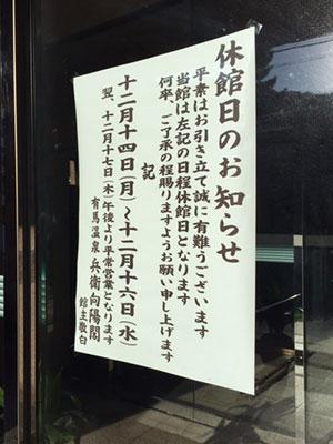 兵衛向陽閣-201512休館日.jpg