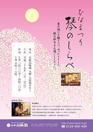 2015雛祭りイベント-箏演奏.jpg