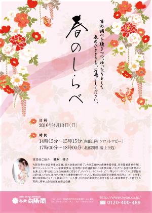 2016春イベント-箏演奏.jpg