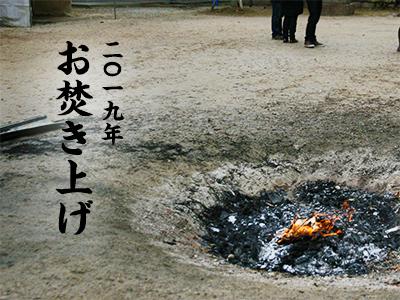 2019年お焚き上げ.jpg