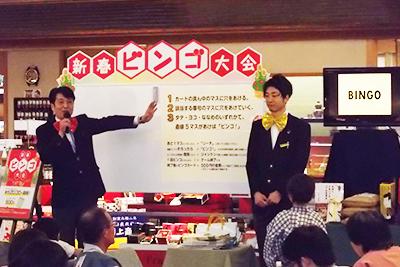 2020新春ビンゴ大会.jpg