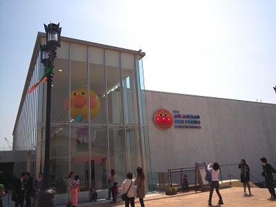 神戸アパンマンこどもミュージアム.jpg