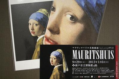 マウリッツハイス美術館展ポストカード.jpg