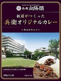 s-兵衛オリジナルカレー【ワインレッド】.jpg