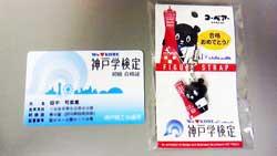 tanaka-kobegaku3.jpg