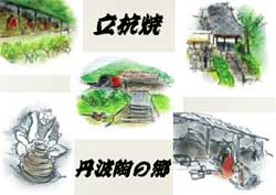 tatikuiyaki-isida2.jpg