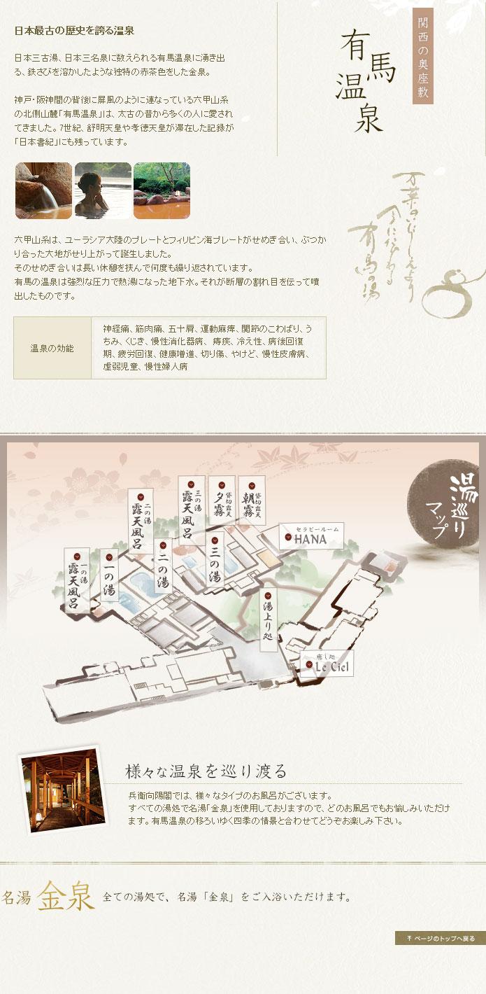 日本最古の歴史を誇る温泉