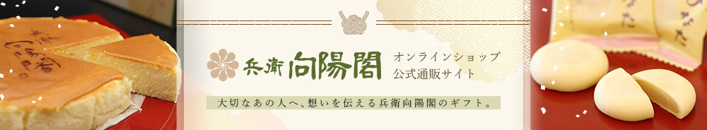 画像:兵衛向陽閣オンラインショップ・公式通販サイト